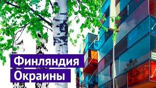 Download Панельные районы и реновация по-фински Video
