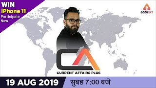 Download Current Affairs | 19 August 2019 | Current Affairs Plus for UPSC, IAS, RRB, NTPC, SSC, BANKING Video