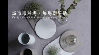 Download 2016 臺灣文博會 「品東風」引領華人美學走向國際 Video