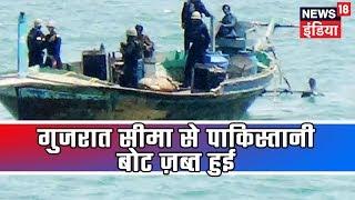 Download Breaking News: गुजरात सीमा से पाकिस्तानी बोट ज़ब्त हुई, 600 करोड़ के ड्रग्स बरामद Video