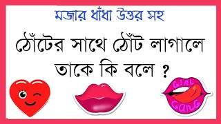 Download Mojar Dhadha Part-12    New Bangla Dhadha Questions and Answers Video