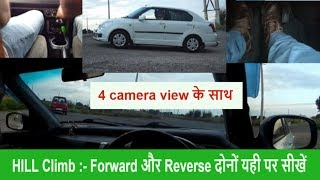Download How to drive uphill without rolling back और बोनस में how to reverse a car uphill, In Swift Dzire Video