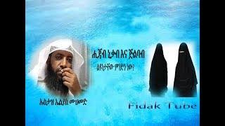 Download ሒጃብ ኒቃብ እና ጅልባብ ልዩነታቸው ምንድን ነው?መለበስ ያለበትስ የትኛው ነው!Hijaaba, Niqaabaafii Jilbaaba garaagarummaan is Video