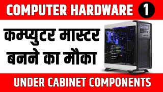 Download computer hardware in hindi part 1 Video