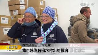 Download 不忍難民受凍 慈濟志工發送冬衣禦寒 Video