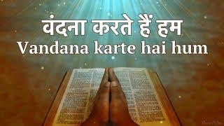Download वंदना करते हैं हम Vandana Karate Hai Hum (Hindi Christian Worship Song) Video