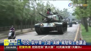 Download 國軍版玩命關頭10輛戰車開進市區操演 Video
