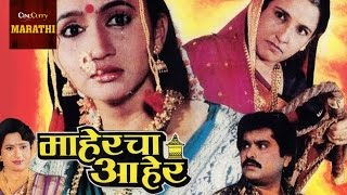 Download Maahercha Aaher - Marathi Full Movie | Alka Kubal, Pramod Shinde | Marathi Drama Movie Video