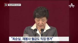 "Download [채널A단독]""옷값은 최순실에게""…드러난 거짓말 Video"