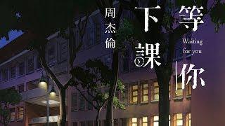 Download 周杰倫 Jay Chou (with 楊瑞代)【等你下課 Waiting For You】歌詞版MV Video