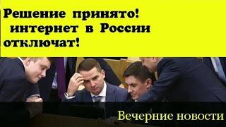 Download Госдума приняла закон об отключении интернета. Вечерние новости #7 Video