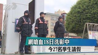 Download 網嗆血18日洗彰中 今27名學生請假 Video
