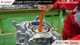 Download モンスタースポーツ FA20コンプリートエンジン「FA24」トヨタ86[MONSTER SPORT Complete-tune engine for TOYOTA GT86] Video