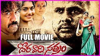 Download Doravari Satram - Telugu Full Length Movie - Dileep, Meera Nandan Video