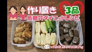 Download 【作り置き】低糖質で簡単!お弁当レシピのダイエット3品【part1】 Video