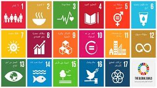 Download الاهداف العالمية للتنمية المستدامة 17 | esocw Video