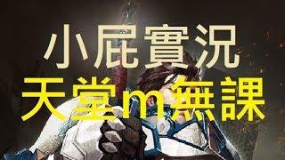 Download 【天堂M】合紫娃!運氣不錯的話還能合紫變| Lineage M青春女神無課 12/20 Video