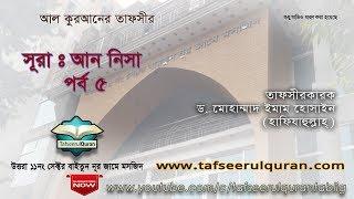 Download আল কুরআনের বিশুদ্ধ তাফসীরঃ সূরা আন নিসা পর্ব -৫ Video