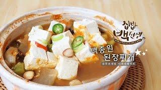 Download 백종원 된장찌개 집밥백선생 레시피 만능 된장베이스 doenjang jjigae [이제이레시피:EJ recipe] Video
