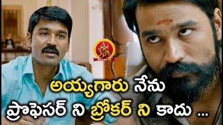 Download అయ్యగారు నేను ప్రొఫెసర్ ని బ్రోకర్ ని కాదు - Funny Comedy Scene - Latest Telugu Movie Scenes Video