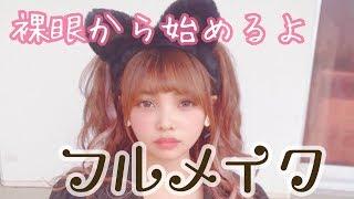 Download 【完全版】メイク動画 Video