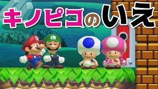 Download 【ゲーム遊び】マリオメーカー2でキノピコの家ごっこ遊び マリメ【アナケナ&カルちゃんのキッズアニメ】Super Mario maker 2 Video
