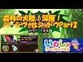 Download 【エレメンタルストーリー(エレスト)】森林の大陸!深層!パーシヴァルシャドウPart2(STAGE2) Video