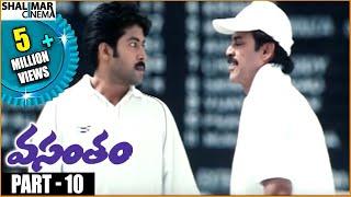 Download Vasantam Telugu Movie Part 10/13 || Venkatesh, Kalyani, Aarti Agarwal || Shalimarcinema Video