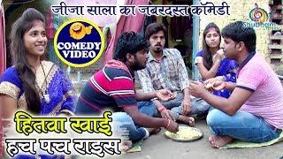 Download 59 COMEDY VIDEO 😂 | हितवा खाई हच पच राइस | जीजा साला का कॉमेडी | Vivek Shrivastava, Shivani Singh Video