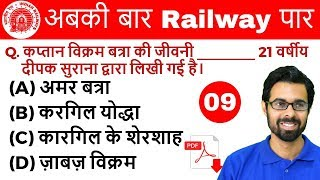 Download 9:30 AM - Railway Crash Course | Current Affairs by Bhunesh Sir | Day #09 Video