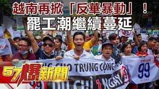 Download 越南各城再掀「反華暴動」!罷工潮繼續蔓延《57爆新聞》精選篇 網路獨播版 Video