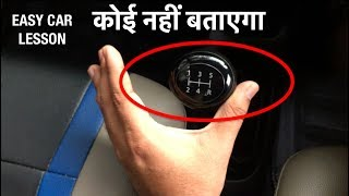 Download हिंदी CAR LESSON - How to Change GEARS PERFECTLY - Vic87m Video