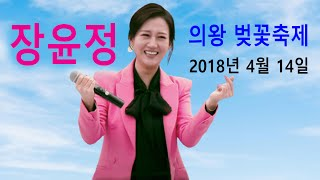 Download 장윤정 - 2018 의왕 벚꽃축제 초청공연 (2018년 4월14일) (2160p60 4K) Video