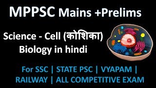 Download Science - human Cell ( कोशिका ) | cell intro,concept,functions,structure, | biology in hindi | ssc Video