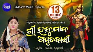 Download SRI HANUMAN AMRUTAVANI ଶ୍ରୀ ହନୁମାନ୍ ଅମୃତବାଣୀ || Namita Agrawal || SARTHAK MUSIC Video