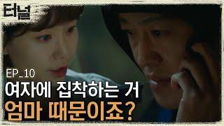 Download Tunnel 용의자와의 통화! 정호영을 도발하는 이유영! 170423 EP.10 Video