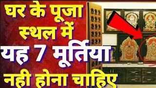 Download पूजा घर में नहीं रखे भगवान की यह 7 मूर्तियाँ नही तो होगा बड़ा भारी नुकसान।Navratri 2018/AstroMitram Video