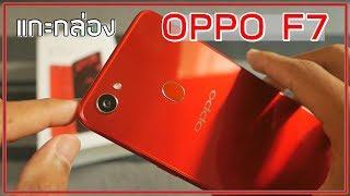 Download พรีวิว OPPO F7 ความรู้สึกหลังแกะกล่อง + ของแถม Video