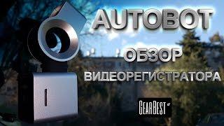 Download Крутой видеорегистратор AutoBot eye - Обзор [GearBest] Video