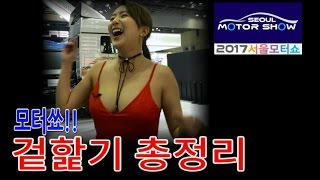 Download [카쎈타까기 시즌3] 9회6부 2017서울모터쇼 특집 겉핥기 총정리 Video