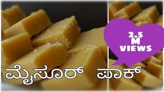 Download Mysore pak in kannada /quick and easy mysore pak /treaditional recipe of mysore pak/soft mysorepak Video