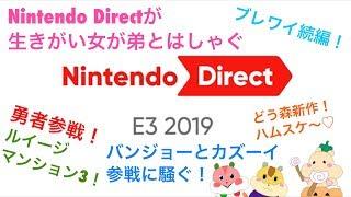 Download □■Nintendo Direct E3 2019を見ながら大騒ぎ【バンカズ好き姉弟実況】 Video
