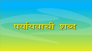 Download Paryayvachi shabd - पर्यायवाची शब्द Video