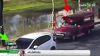 Download ขับปาดหน้า สี่ล้อแดงชักดาบขู่รถเก๋ง | 19-02-62 | ไทยรัฐนิวส์โชว์ Video