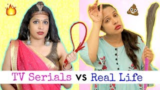 Download TV Series Vs Real Life - Part 2 | #Giveaway #Fun #Sketch #Roleplay #ShrutiArjunAnand Video
