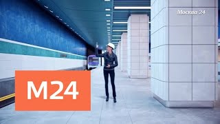 Download ″Строительство в деталях″: одобрена разработка проектов прилегающих к МЦД территорий - Москва 24 Video