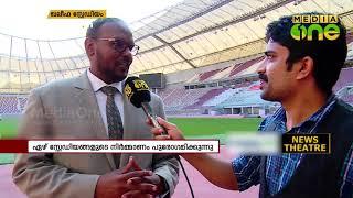 Download ലോകകപ്പിനൊരുങ്ങി ഖത്തർ | World Cup | FIFA | Qatar Newstheatre Video