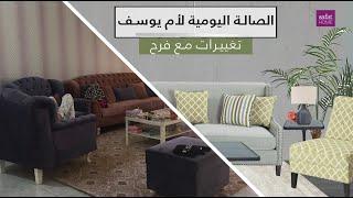 Download تغييرات مع فرح- غرفه معيشة ام يوسف Video