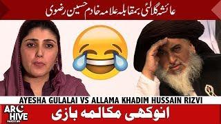 Download Ayesha Gulalai vs Allama Khadim Hussain Rizvi Video