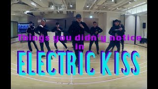 Download Things you didn't notice in EXO's - ELECTRIC KISS dance practice vers. Video